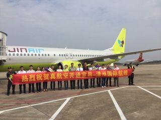 宜昌机场开通至韩国清州国际航班