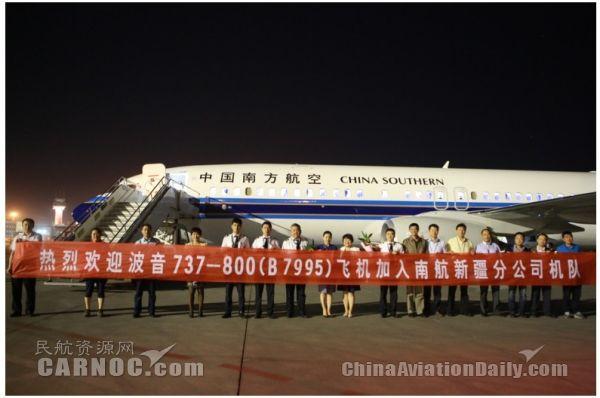 喜迎亚博会 南航新疆又进新飞机