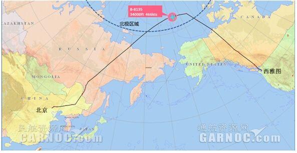 中国公务机公司首次完成极地运行验证飞行