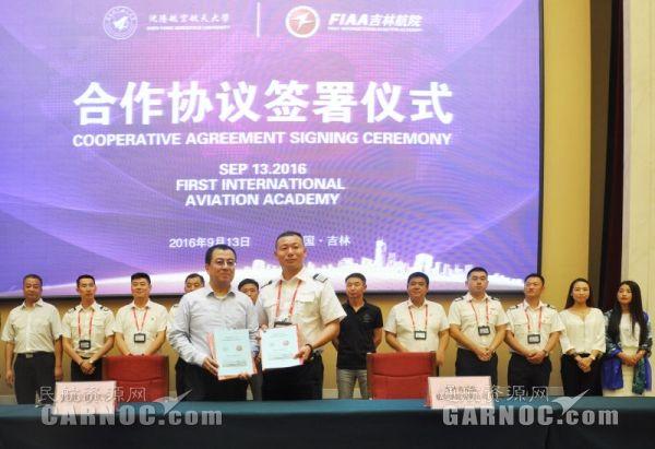 吉林航院与沈阳航大携手 建飞行员联合培养机制