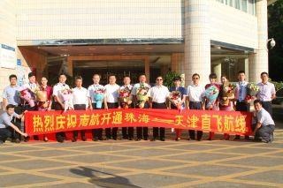 珠海机场加密珠海直飞天津航线 增至每日2班