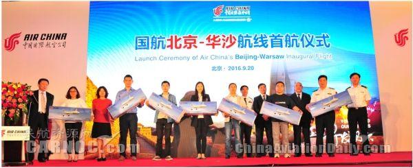 国航举行北京-华沙首航发布会 9月21日开航