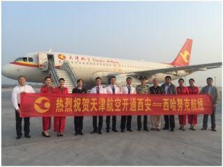 天津航空开通陕西首条至西哈努克国际航线