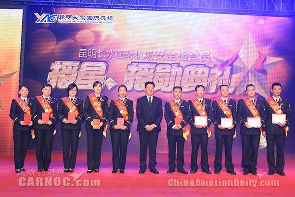 昆明机场举行安检员授星授勋典礼 系全国首次