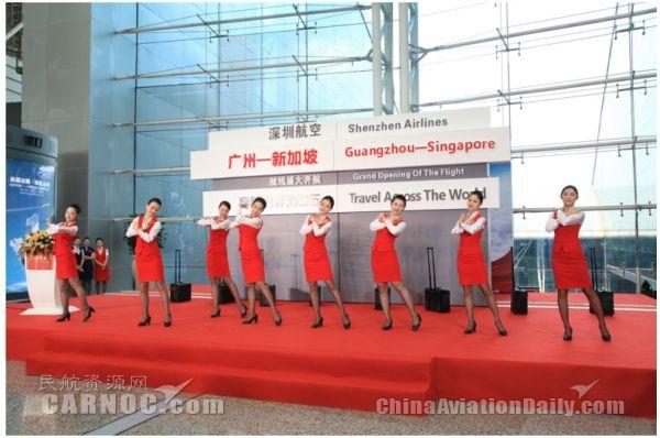 图片 深圳航空广州-新加坡航线9月23日开航
