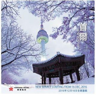 香港航空12月16日起将开通香港-首尔直航服务