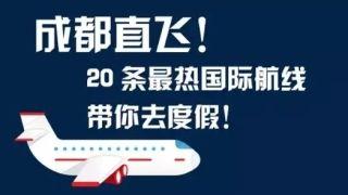 世航会开幕 成都直飞国际20条最热航线get到手