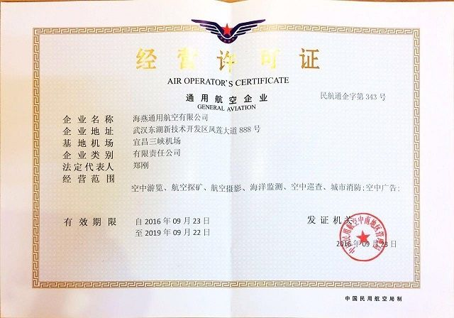 华彬航空集团海燕通航喜获局方颁发经营许可证