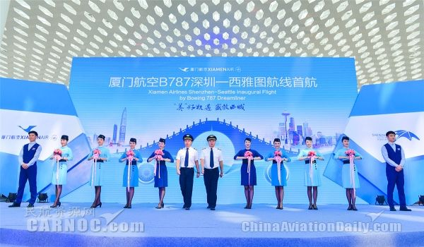 厦门-深圳-西雅图启航 厦航开通首条美国航线