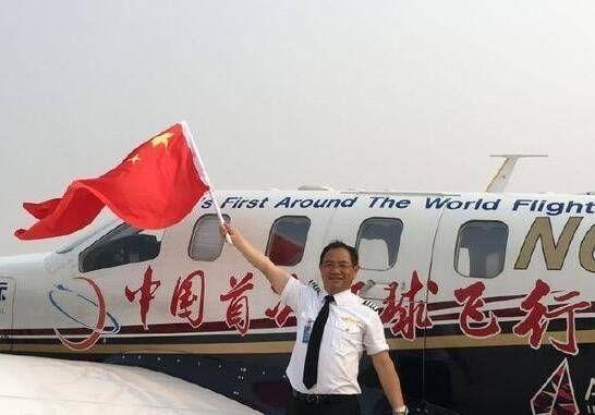 中国首次环球飞行结束 历时49天飞行逾4万公里