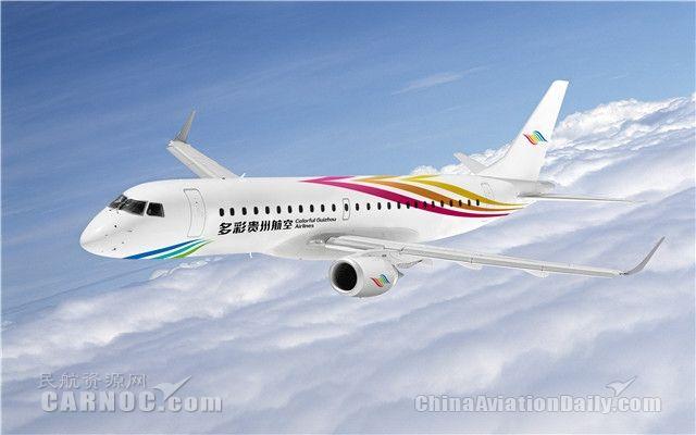 多彩贵州再添运力 成功引进第五架E190飞机