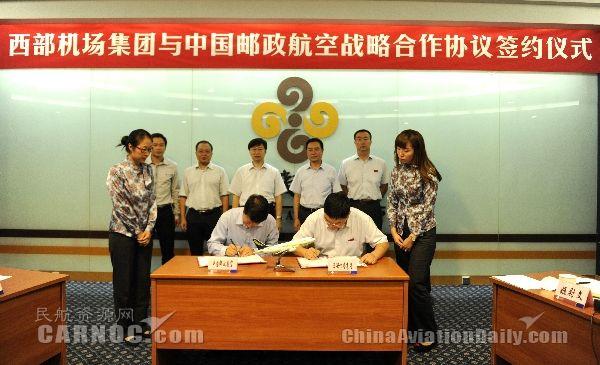 邮政航空与西部机场集团签署战略合作协议