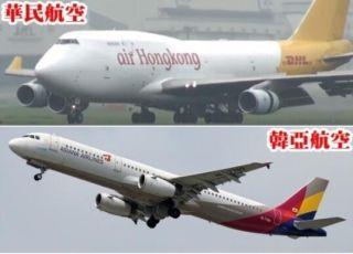 国泰旗下货机险撞韩亚客机 间距少于2公里