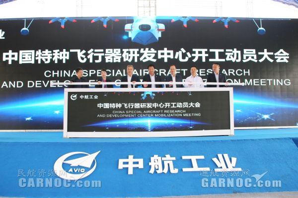 中国特种飞行器研发中心开工 助力通用航空发展