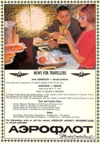 1967年,东京-莫斯科航线开通