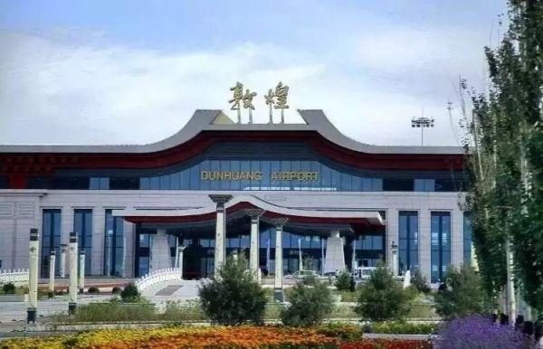 敦煌机场保障进出港旅客超75万人次 提前81天赶超去年