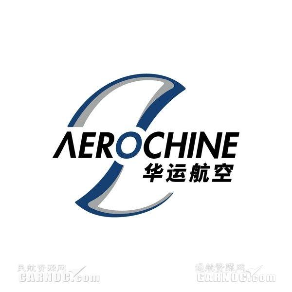 镇江华运航空顺利获颁CCAR-145部维修许可证