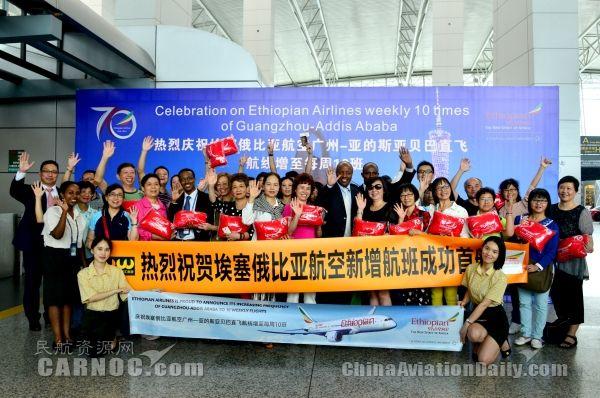 埃塞航广州往返亚的斯亚贝巴航班增至每周10班
