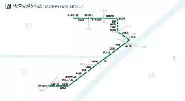 武汉地铁6号线
