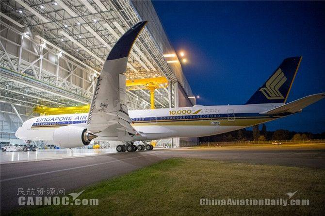 高清:空客交付第10000架飞机
