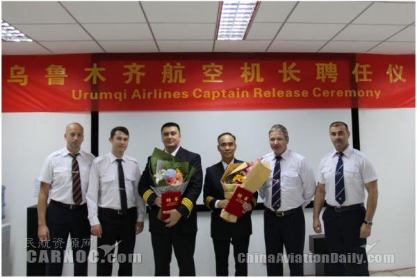 乌鲁木齐航空新晋7名新机长