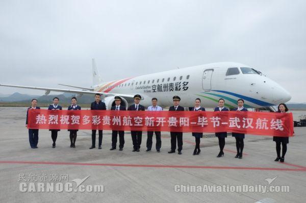 多彩贵州航空贵阳-毕节-武汉新航线成功首航
