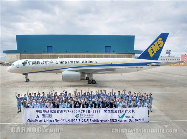 邮航首架波音757客改货飞机正式交付