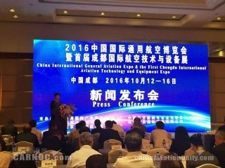2016中国国际通用航空博览会11月成都启幕