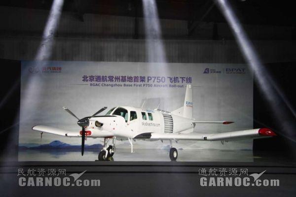 常州市在京对接航空产业3巨头 助力通航产业发展