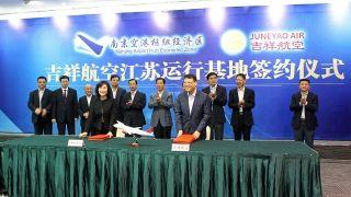 南京空港经济开发区与吉祥航空签订投资协议