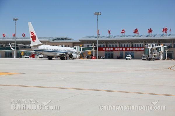 二连浩特机场旅客吞吐量突破10万人次