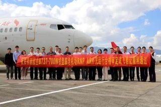 临沧机场RNP AR公共程序试飞成功