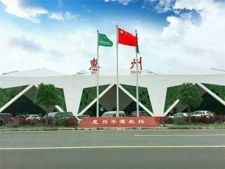 升级深圳第二机场  惠州机场仍面临巨大考验