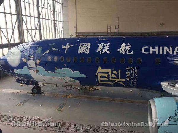 """10月29日,中国联航""""包头创梦号""""彩绘客机在北京南苑机场揭开神秘面纱。"""