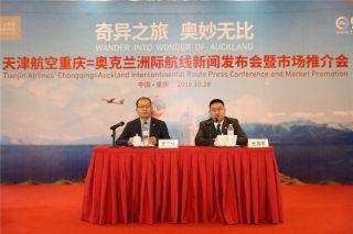 天津航空将开通重庆直飞大洋洲航线