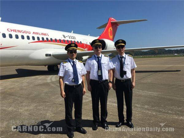 ARJ21-700飞抵珠海 演示飞行团队帅气亮相