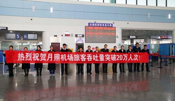 六盤水月照機場旅客吞吐量突破20萬人次