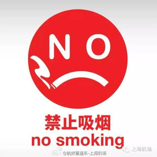公告:30日起上海机场航站楼内禁止吸烟