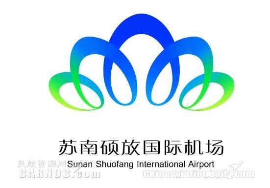 无锡苏南国际机场发布企业新logo和吉祥物
