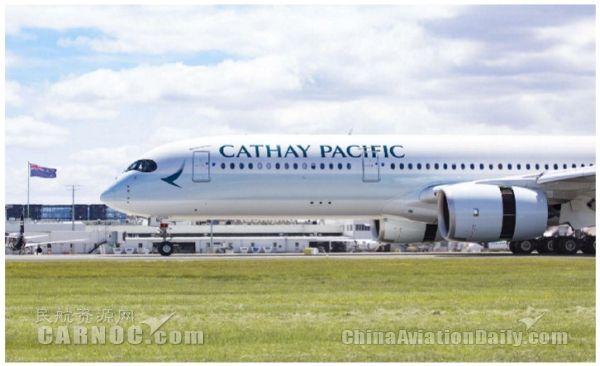 国泰航空首家以空客A350客机执飞奥克兰航班
