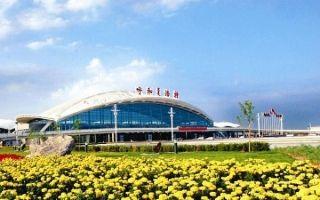 呼和浩特机场春运预计旅客吞吐量达110万人次