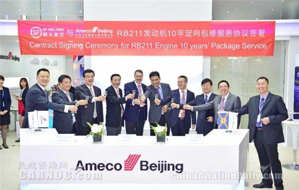Ameco与顺丰航空签署RB211发动机包修协议