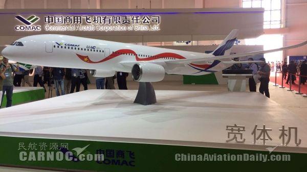 中俄联合远程宽体客机命名为CR929