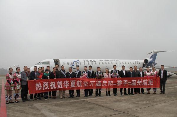华夏航空重返黎平,开通至温州、福州航线