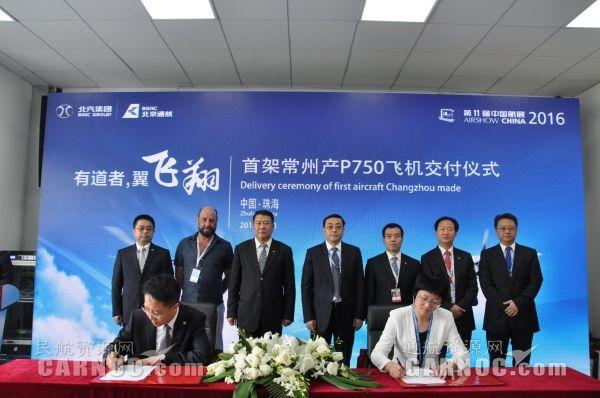 北京通航携最新款机型亮相2016珠海航展