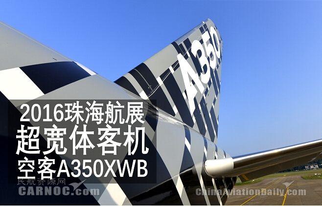 明星客机A350XWB长啥样?飞友带您抢先静态体验