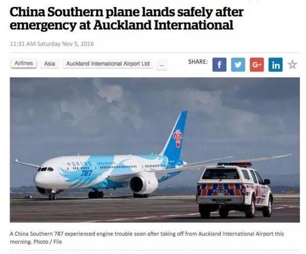 又是南航机长!再次成功挽救全机乘客性命
