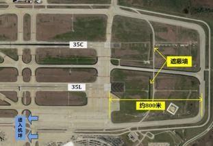 达拉斯机场35L和35C跑道绕滑道