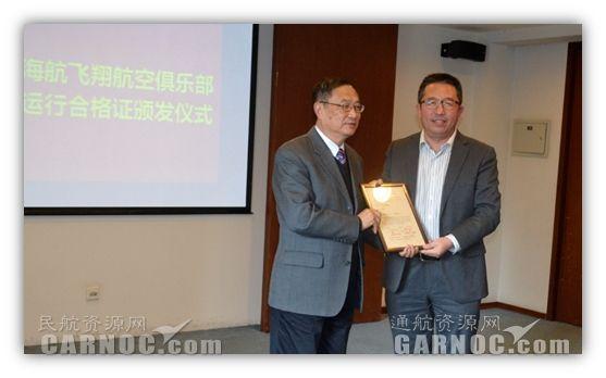 海航飞翔航空俱乐部获颁CCAR-91部运行合格证