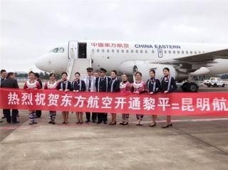 东航客舱部圆满完成黎平-昆明首航航班